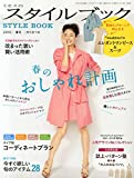 ミセスのスタイルブック 2015年 03 月号 [雑誌] 画像