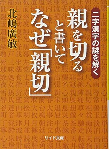 親を切ると書いてなぜ「親切」―二字漢字の謎を解く (リイド文庫)の詳細を見る