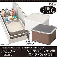 Belca(ベルカ) システムキッチン用 ライスボックス11 ■2種類の内「BRB-11W・ホワイト」のみです