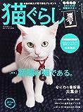 猫ぐらし 2015年 06 月号 [雑誌] 画像