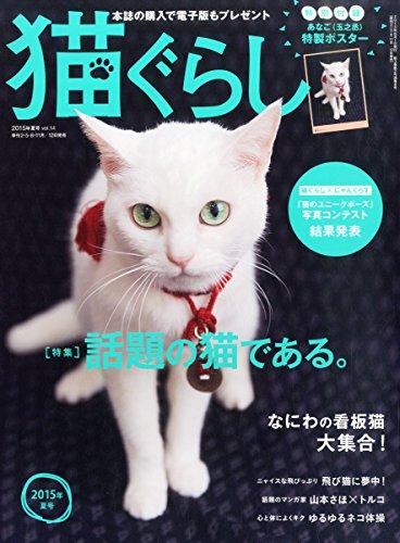 猫ぐらし 2015年 06 月号 [雑誌]