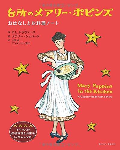 台所のメアリー・ポピンズ おはなしとお料理ノートの詳細を見る