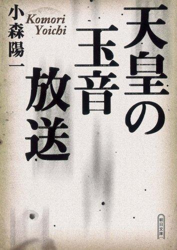 天皇の玉音放送 (朝日文庫)の詳細を見る
