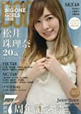 BIG ONE GIRLS(38) 2017年 04 月号 [雑誌]: SCREEN(スクリーン) 増刊 -