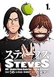 スティーブズ 1 (コルク)