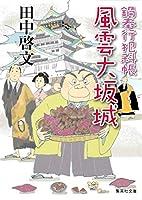 鍋奉行犯科帳 風雲大坂城 (集英社文庫)