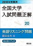 2018年受験用大学入試問題正解 20英語リスニング 国公立大編[CD] (<CD>)
