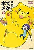 でかポメ 1 (バンブー・コミックス)