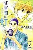 成層圏の灯(1) (ディアプラス・コミックス)