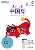 NHKラジオ まいにち中国語 2018年 2月号 [雑誌] (NHKテキスト)