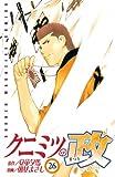 クニミツの政(26) (週刊少年マガジンコミックス)
