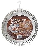 貝印 Kai House Select ステンレス パイ皿 21cm ( 底取式 ) 000DL6144