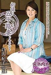 初撮り五十路妻ドキュメント 倉沢紀子 センタービレッジ [DVD]