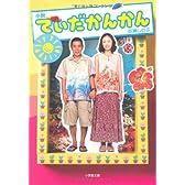 小説てぃだかんかん (小学館文庫)