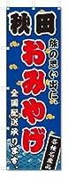 のぼり のぼり旗 秋田 おみやげ(W600×H1800)お土産