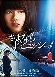 さよならドビュッシー[DVD]