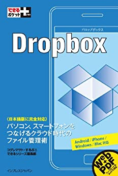 [コグレ マサト, するぷ, できるシリーズ編集部]のできるポケット+ Dropbox できるポケット+シリーズ