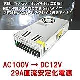車用HID、LEDの点灯試験やディスプレイに!AC100V→DC12V変換■29A安定化電源/デコデコDCDCコンバーター