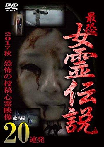 最恐!! 女霊伝説 2017秋 恐怖の投稿心霊映像20連 [DVD]