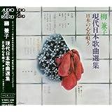 柳兼子 現代日本歌曲選集/日本の心を唄う