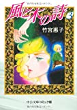 風と木の詩 (3) (中公文庫―コミック版)