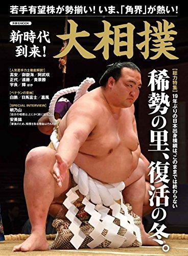 新時代到来!  大相撲 (洋泉社MOOK)