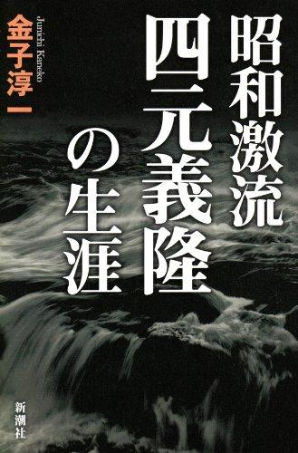 昭和激流 四元義隆の生涯の詳細を見る