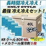 内面ステンレスタイプ KRクールBOX-S 40LNS 高機能保冷剤セット オンリースタイルだけの最強 冷え冷えセット!(外寸:幅54cm×奥行33cm×高さ42.5cm, 保冷剤の種類2:冷凍に適したメカクール-18℃タイプ)