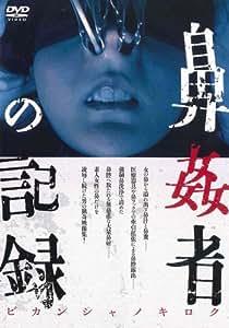 鼻姦者(びかんしゃ)の記録 [DVD]
