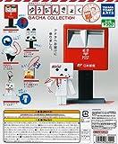 郵便局 ガチャコレクション フィギュア グッズ タカラトミーアーツ(全5種フルコンプセット)
