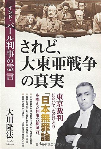されど、大東亜戦争の真実 インド・パール判事の霊言 (OR books)の詳細を見る