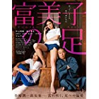 TANIZAKI TRIBUTE 富美子の足