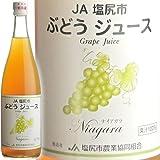 JA塩尻 ぶどうジュース ナイアガラ 720ml