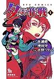 夕ばえ作戦 1 (リュウコミックス)
