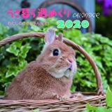 うさ暮ら週めくりカレンダー2020 (壁掛け) 画像