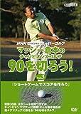 NHKハイビジョンスーパーゴルフ マッシー倉本のチャンピオンズゴルフ 90を切ろう!Vol.3 ショートゲームでスコアを作ろう [DVD]