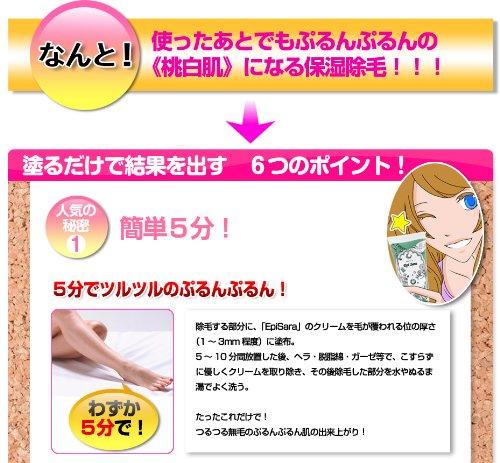 EpiSara エピサラ(10種類のハーブ配合お肌に優しい薬用除毛クリーム)医薬部外品