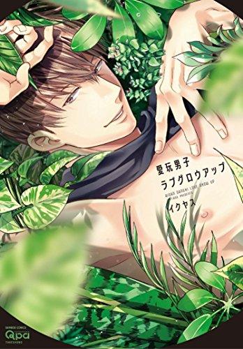 愛玩男子ラブグロウアップ (バンブーコミックス Qpaコレクション)