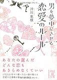 男を夢中にさせる 恋愛のルール (中経の文庫)