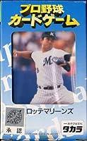 タカラ1996年度 プロ野球ゲーム ロッテマリーンズ 【未開封】