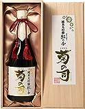 岩手,菊の司 純米大吟醸 結の香(ゆいのか)仕込 (720ml 瓶 木箱入・ギフト包装のみ)