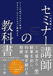 <決定版> セミナー講師の教科書