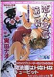 恋人宣言第一号―ニケの魔法はHな媚薬 / 実田 ナオ のシリーズ情報を見る