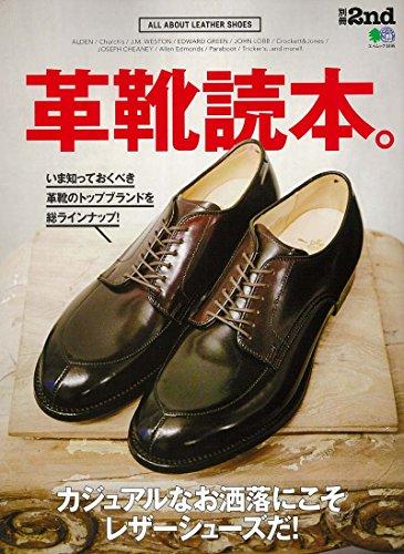 別冊2nd 革靴読本。 (エイムック 3495 別冊2nd)