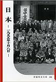 日本―一九五五年十月八日 (岩波写真文庫 赤瀬川原平セレクション 復刻版)