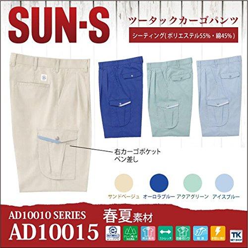 サンエス(SUN-S) 作業ズボン ツータックカーゴパンツ エコマーク対応 春夏 ss-ad10015 アイスブルー 79