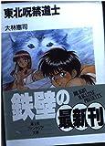 東北呪禁道士 / 大林 憲司 のシリーズ情報を見る
