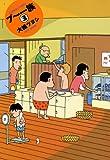 プ?一族 (3) (バンブーコミックス 4コマセレクション)