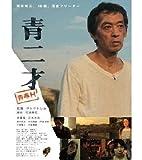 青二才[DVD]