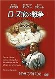 ローズ家の戦争 [DVD]